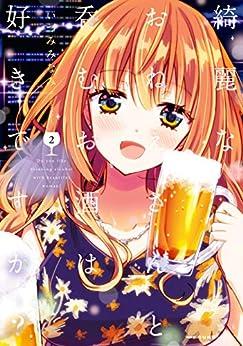 [いづみみなみ] 綺麗なおねえさんと呑むお酒は好きですか? 第01-02巻