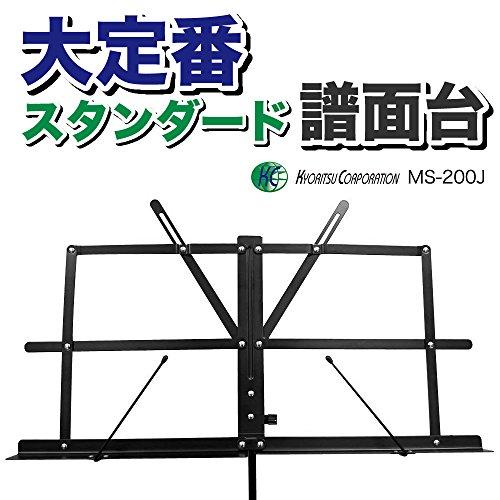 KC 譜面台 軽量スチール製 折りたたみ式 MS-200J/BK ブラック (ソフトケース付)