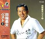 田端義夫 ベスト1 TFC-609