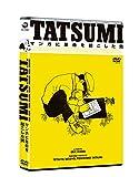 TATSUMI マンガに革命を起こした男 [DVD]