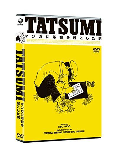 TATSUMI  マンガに革命を起こした男 [DVD]の詳細を見る