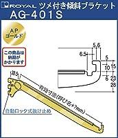 ツメ付き ガラス棚 棚受 傾斜ブラケット 【 ロイヤル 】APゴールド AG-401S 呼び名:300