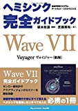 ヘミシンク完全ガイドブック Wave VII - ヴォイジャー(航海) (MyISBN - デザインエッグ社)