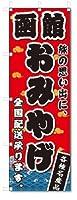 のぼり のぼり旗 函館 おみやげ(W600×H1800)お土産