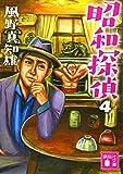 昭和探偵4 (講談社文庫)