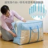 アストロ 羽毛布団収納ケース 3枚組 持ち手付き 青色 厚手不織布製  かさばる羽毛布団もスッキリ収納できます!  102-15