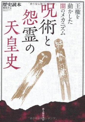 呪術と怨霊の天皇史の詳細を見る