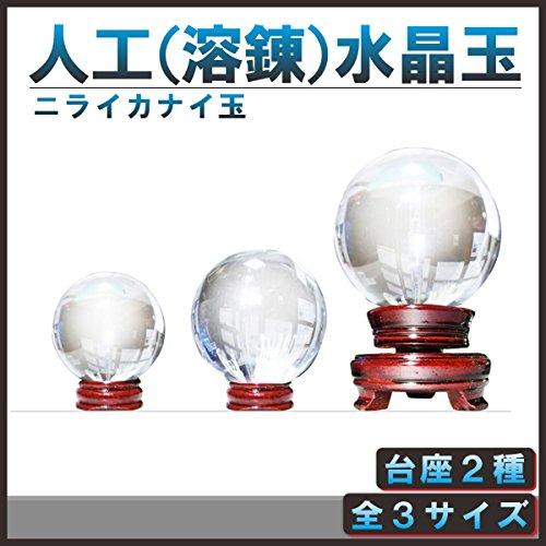 [開運] 無色透明 水晶 台座付きセット 通称「ニライカナイ玉」 沖縄 開運グッズ (110mm(木製台座))