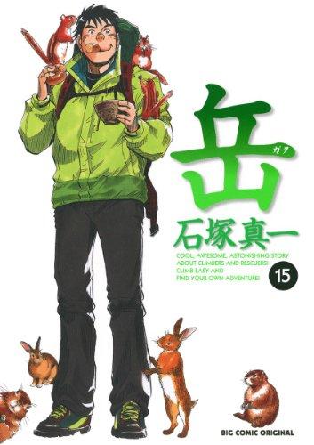 岳(15) (ビッグコミックス)