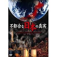 不都合な日本の真実