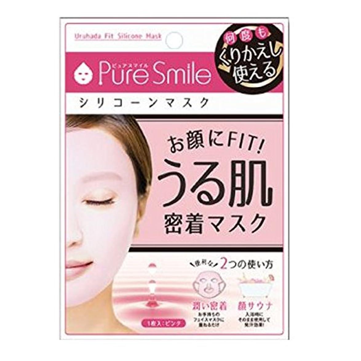 寝てる爆発する不一致Pure Smile(ピュアスマイル) シリコーンマスク『うる肌密着マスク』(ピンク)