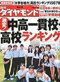 週刊 ダイヤモンド 2011年 6/25号 [雑誌]