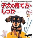 いっしょにハッピー子犬の育て方・しつけ—子犬の社会化実用読本