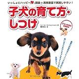 いっしょにハッピー子犬の育て方・しつけ―子犬の社会化実用読本