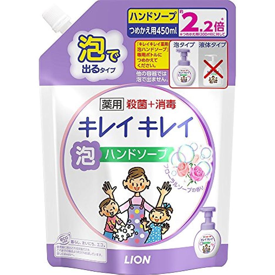 広告伝染性の熟達キレイキレイ 薬用 泡ハンドソープ フローラルソープの香り 詰め替え 450ml(医薬部外品)