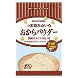 【3袋セット】小麦粉みたいなおからパウダー 超微細パウダー ダイエット