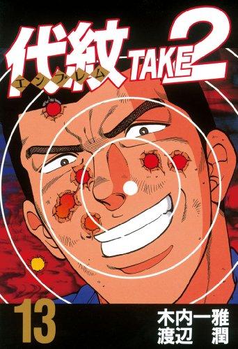 代紋<エンブレム>TAKE2(13) (ヤングマガジンコミックス)