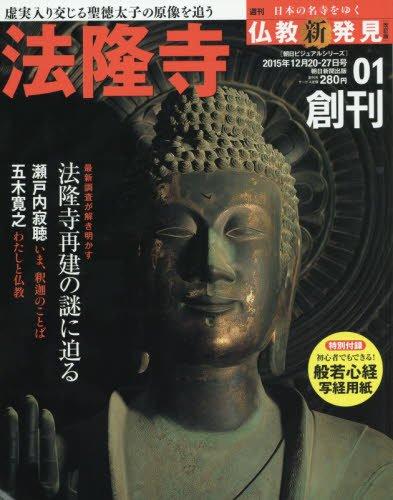 【創刊号】週刊 仏教新発見 改訂版 2015年 12/27 号 [雑誌]の詳細を見る