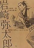 岩崎弥太郎―龍馬の夢をつかんだ男 (新・ものがたり日本 歴史の事件簿)