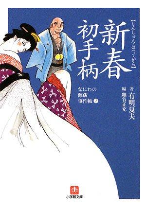 新春初手柄―なにわの源蔵事件帳〈2〉 (小学館文庫)の詳細を見る