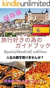 旅行好きの為のスペイン(マドリード)ガイドブック (マイル出版)