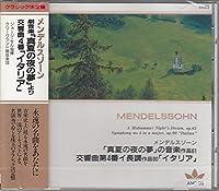メンデルスゾーン/劇音楽「真夏の夜の夢」より 交響曲第4番イ長調作品90「イタリア」 ANC99