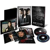 ストロベリーナイト DVDコレクターズ・エディション