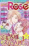 petit Rose(43) 2020年 04 月号 [雑誌]: 恋愛宣言PINKY 増刊