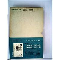 日本詩人全集〈第6〉若山牧水,窪田空穂,土岐善麿,前田夕暮 (1968年)