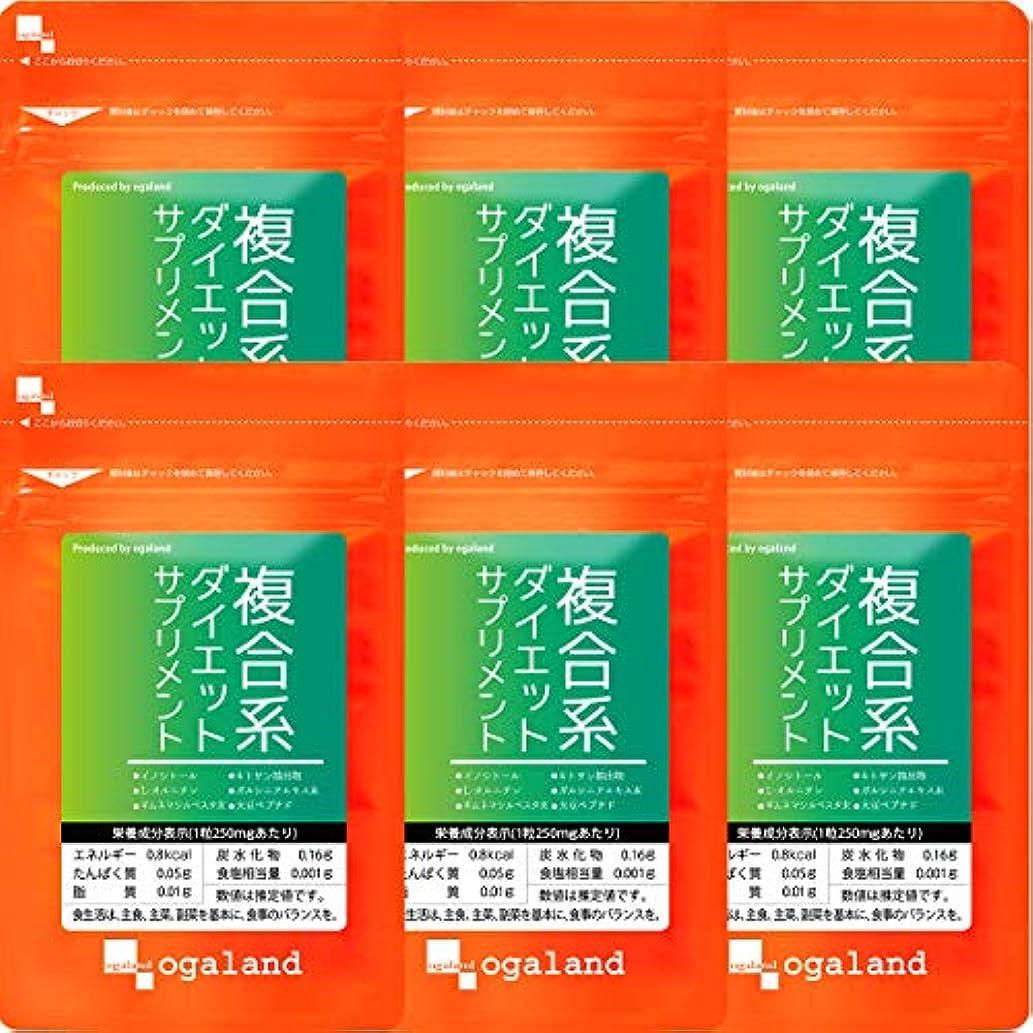 海賊暴行緊急《Amazon.co.jp限定》複合系 ダイエット サプリメント (540粒/約6ヶ月分) 一粒に複数のダイエット成分凝縮