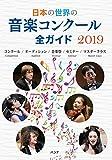 日本の世界の音楽コンクール全ガイド〈2019〉