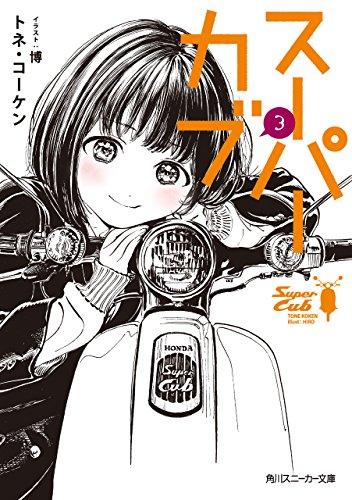 [トネ・コーケン] スーパーカブ 第01-03巻