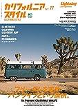 カリフォルニアスタイルVol.17 Lightning6月号増刊