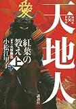 大河ドラマ小説 天地人 (上) 紅葉の教え