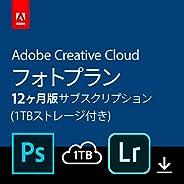 Adobe Creative Cloud フォトプラン(Photoshop+Lightroom) with 1TB 12か月版 Windows/Mac対応 オンラインコード版