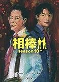 相棒 season10(中) (朝日文庫)