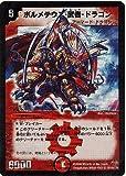 デュエルマスターズ/DM-27/秘1/SS/ボルメテウス・武者・ドラゴン