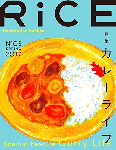 RiCE(ライス)No.3 SPRING 2017
