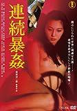 連続暴姦 [DVD]