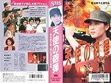 天使の砲弾 [VHS]
