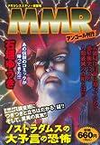 MMR ノストラダムスの大予言の恐怖 アンコール刊行 (プラチナコミックス)