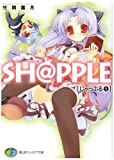 SH@PPLE〈1〉 (富士見ファンタジア文庫)