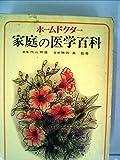 ホーム・ドクター家庭の医学百科 (1967年)