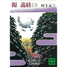 源義経(三) (講談社文庫)