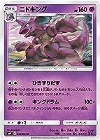 ポケモンカード【シングルカード】ニドキング SM9 タッグボルト アンコモン