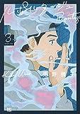 ルポルタージュ  (3) (バーズコミックス)