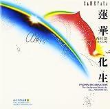 蓮華化生(れんげけしょう)西村 朗 管弦楽作品集 I