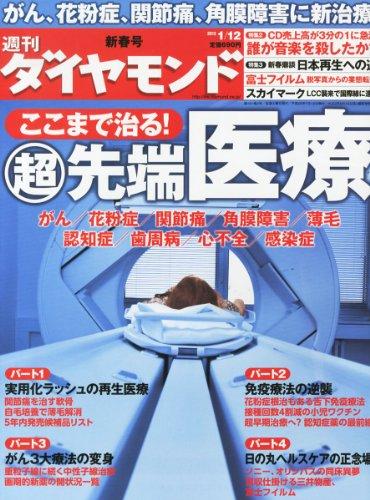週刊 ダイヤモンド 2013年 1/12号 [雑誌]の詳細を見る
