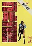ゴルゴ13(1)【期間限定 無料お試し版】 (ビッグコミックス)