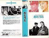 おとうと [VHS]